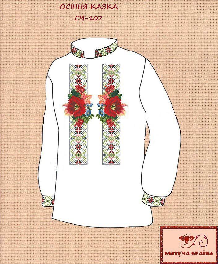 Заготовка на вышивку мужской рубашки ОСІННЯ КАЗКА  продажа 130cb629d0f57