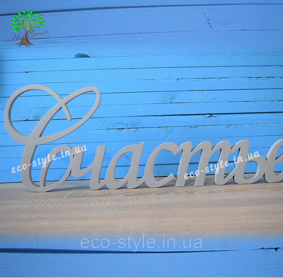Слово для фотосессии Счастье - Эко Стиль в Кременчуге