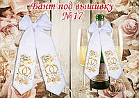 Бант под вышивку свадебный  №17. В ДЕНЬ СВАДЬБЫ