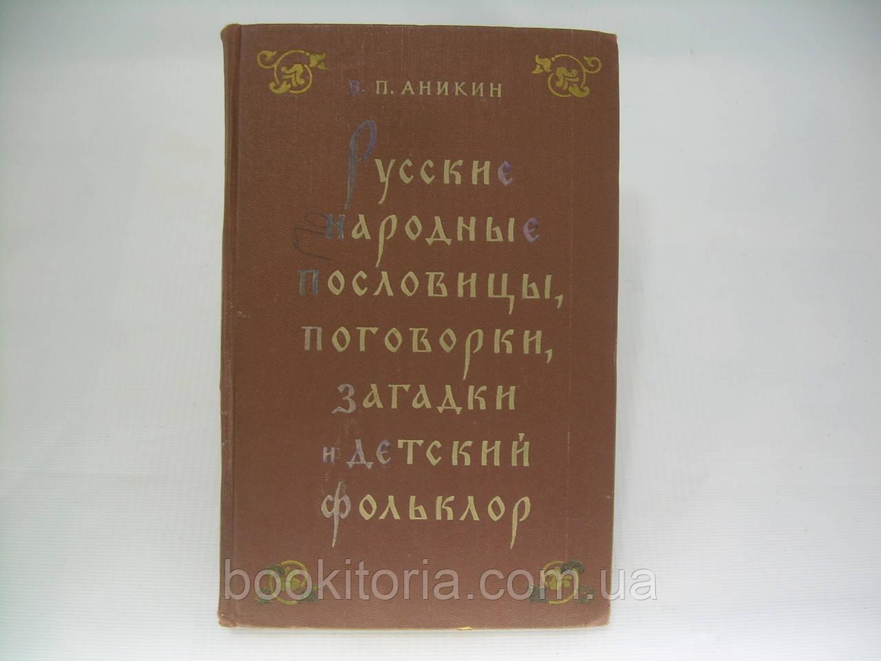 Аникин В.П. Русские народные пословицы, поговорки, загадки и детский фольклор (б/у).