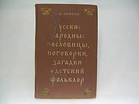 Аникин В.П. Русские народные пословицы, поговорки, загадки и детский фольклор.