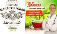 Монастырский чай от диабета,монастырский чай +от диабета,монастырский чай +от диабета купить,монастырский чай.