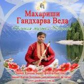 Музыка Гандхарва Веды для гармонизации атмосферы на CD в формате MP3