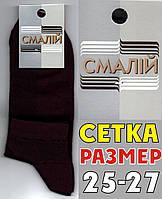 Носки мужские с сеткой Смалий Украина баклажан 25-27р НМЛ-06185