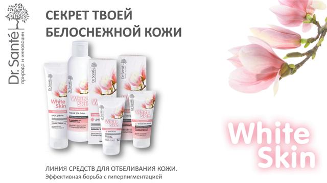Dr.Sante White Skin для отбеливания кожи