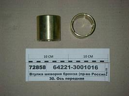 Втулка шкворня бронза (пр-во Россия)