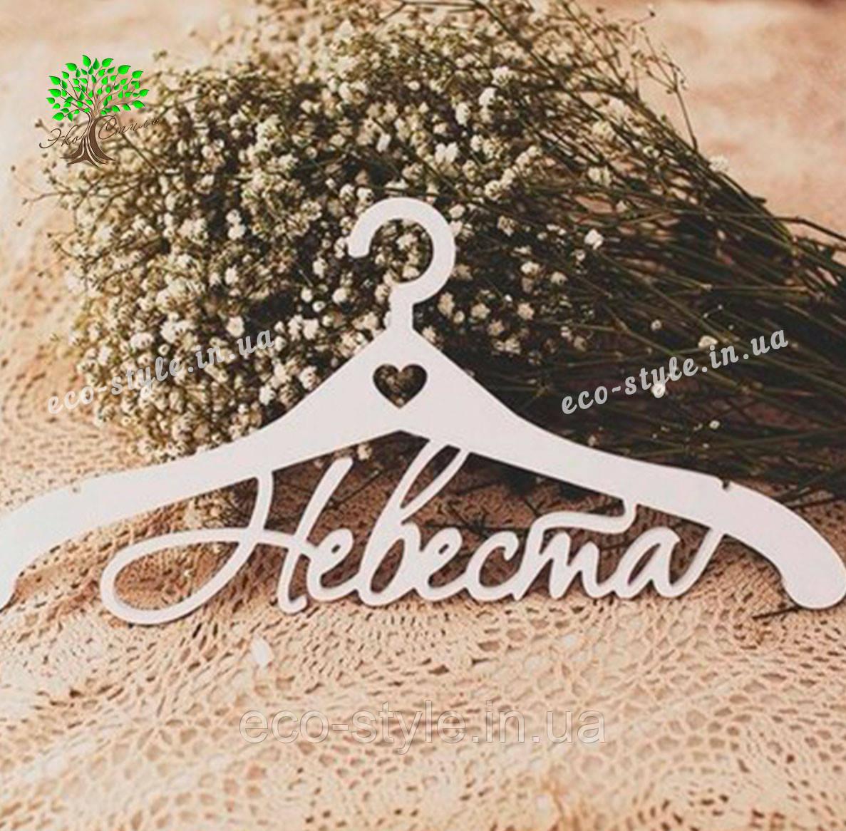 Вешалка на свадьбу Невеста