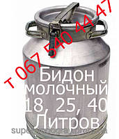 Бидон молочный 18, 25, 40 литров