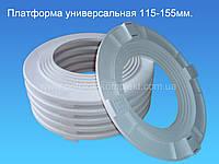 Платформа под точечные светильники для натяжных потолков, универсальная O 110 мм - 150 мм.