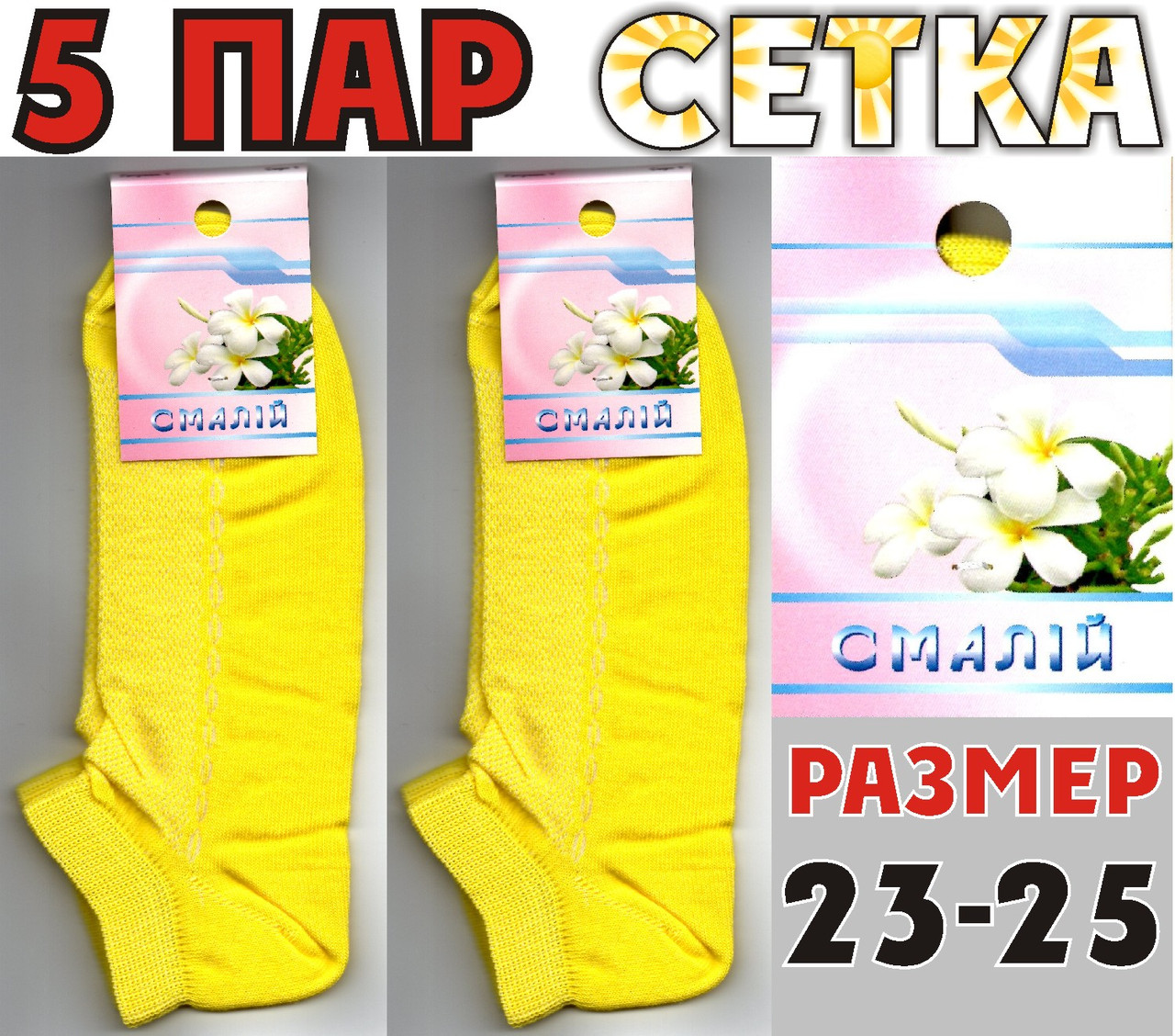 Носки женские с сеткой желтые Смалий 23-25р НЖЛ-0382