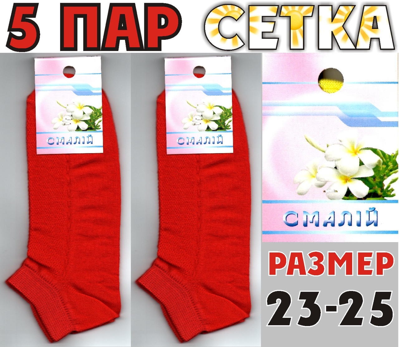 Носки женские с сеткой красные Смалий 23-25р НЖЛ-0383
