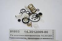 Р/к влагомаслоотделителя 14.3512010-01 (ПААЗ)