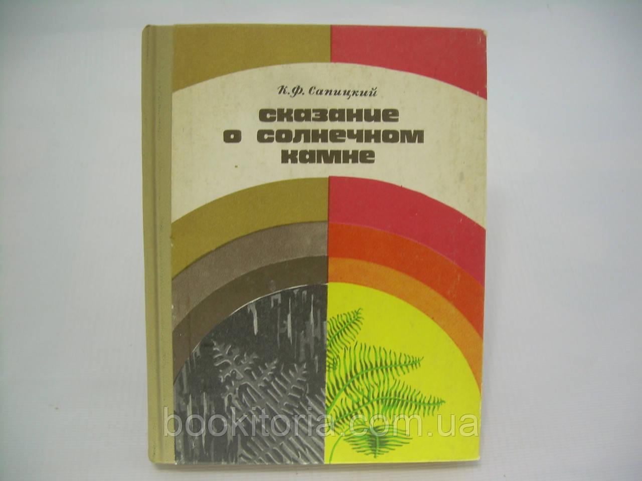 Сапицкий К.Ф. Сказание о солнечном камне (б/у)., фото 1