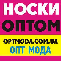 Носки оптом от производителя украина житомир большой ассортимент склад поставщик от 1 пары