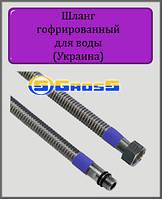 """Шланг для смесителя гофрированный М 10х1/2""""  30 см Gross/SD+"""