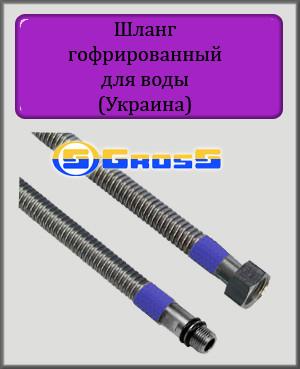 """Шланг для смесителя гофрированный М 10х1/2""""  100 см Gross/SD+"""