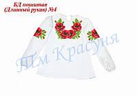 Детская блуза пошитая под вышивку №4