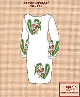Заготовка на платье женское СЕРЦЕ ОРХІДЕЇ