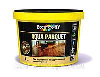 Лак для пола Kompozit AQUA PARQUET 1/3л, глянец/мат