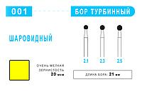 Бор шаровидный турбин. 001 суп.мелкое зерно. ⌀ 2.1; 2.3; 2.5 (желт.) 21mm