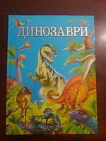Динозавры, укр
