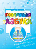 Знаток Книга для говорящей ручки Знаток Русская азбука (REW-K034)