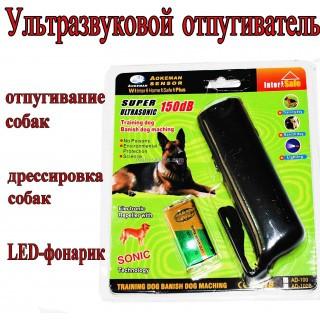 Отпугиватель собак Super Ultrasonic 150dB - OptBaza в Харькове