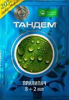 Тандем - прилипатель пестицидов и удобрений, 10мл.
