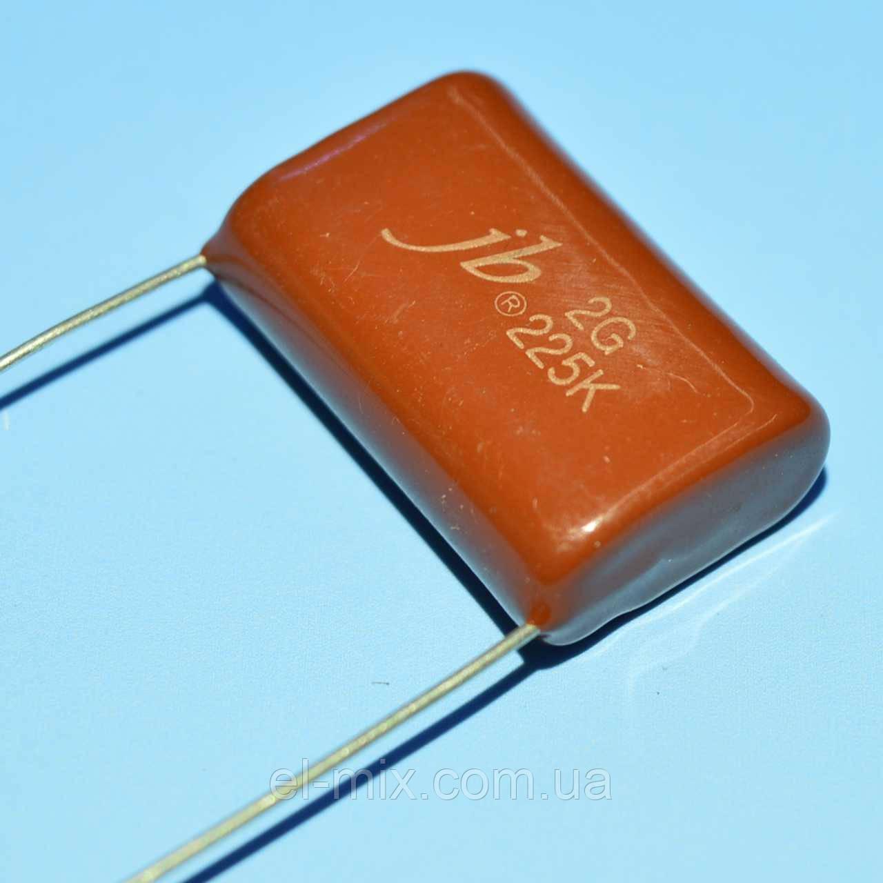 Конденсатор металлопленочный CL-21 2.2µF 400VDC ±10%  JB