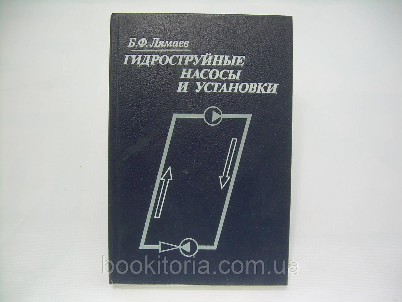 Лямаев Б.Ф. Гидроструйные насосы и установки (б/у).