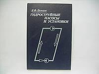 Лямаев Б.Ф. Гидроструйные насосы и установки (б/у)., фото 1