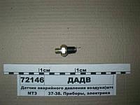 Датчик аварийного давления воздуха(штекерное подк-е) МАЗ, МТЗ, МоАЗ, Белаз (Экран)
