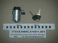 Выключатель зажигания (пр-во Беларусь)