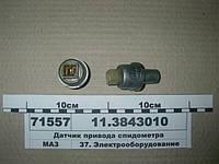 Датчик привода спидометра (пр-во Автоприбор)