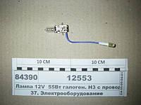 Лампа 12V  55Вт галоген. Н3 с проводком, цоколь PK22s (ДИАЛУЧ)