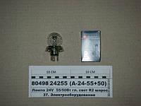 Лампа 24V  55/50Вт гл. свет R2 шарообр. P45t (ДИАЛУЧ)