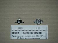 Предохранитель тепловой 15А (ПР-310, 29.3722-03)