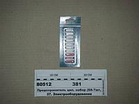 Предохранитель цил. набор (8А-6шт, 10А-1шт 16А-3шт) в блистере (ДИАЛУЧ)