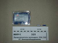 Предохранитель цилиндрич. 25А (200шт) (ДИАЛУЧ)