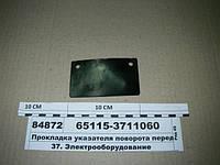 Прокладка указателя поворота переднего 60х100 (РОСТАР)