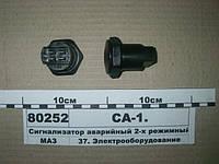 Сигнализатор аварийный 2-х режимный 24В (пр-во Беларусь)