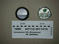 Амперметр АП-110 МАЗ, КАМАЗ (пр-во Владимир)