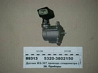Датчик МЭ-307 привода спидометра (СТМ)