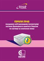 Перелік прав посадових осіб (державних інспекторів) системи державного комітету України з нагляду за охороною