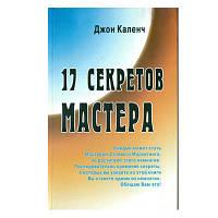 Джон Каленч - 17 секретов мастера