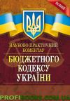 Науково-практичний коментар Бюджетного кодексу України.Станом на 20 січня 2017