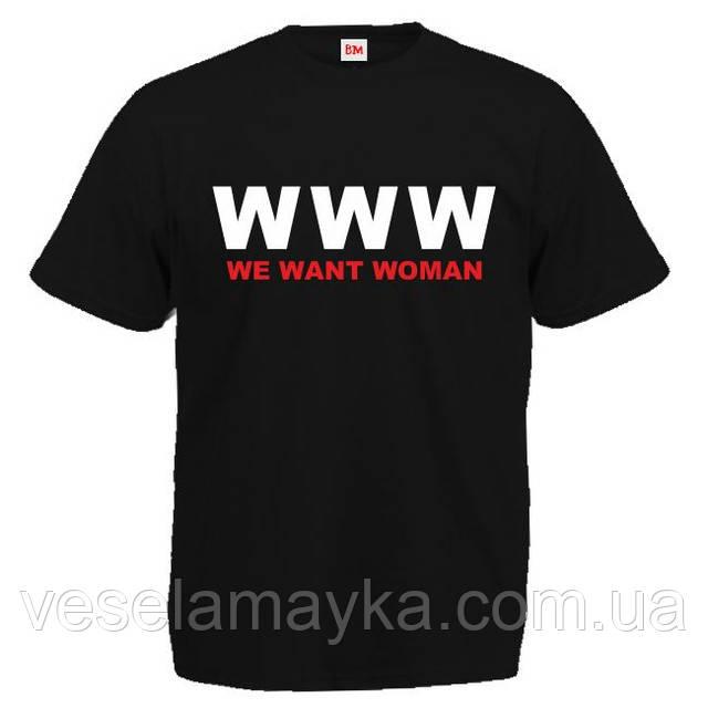 """Футболка """"We Want Woman"""""""