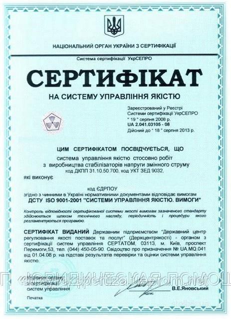 Получение сертификата на систему управления качеством