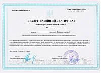 Обязательная сертификация инженеров-геодезистов и инженеров-землеустроителей