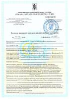 Гигиенический сертификат Министерства охраны здоровья (МОЗ) (Санитарно-эпидемиологические заключение СЭС)